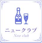 ニュークラブ