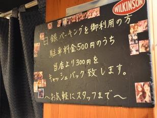 鶴崎日銀パーキングご利用の方は300円キャッシュバック♪